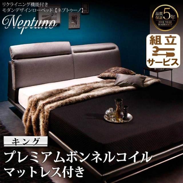 リクライニング機能付きローベッド【Neptuno】ネプトゥーノ プレミアムボンネルマットレス付 キング(K×1)
