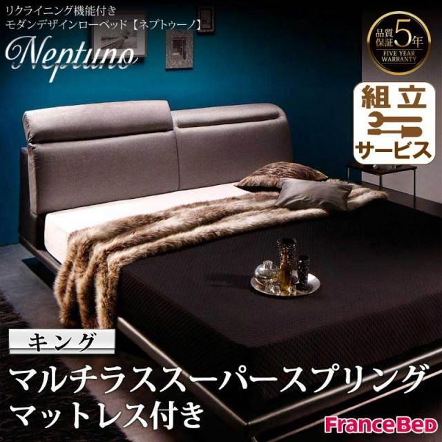 リクライニング機能付きローベッド【Neptuno】ネプトゥーノ マルチラスマットレス付 キング(SS+S)