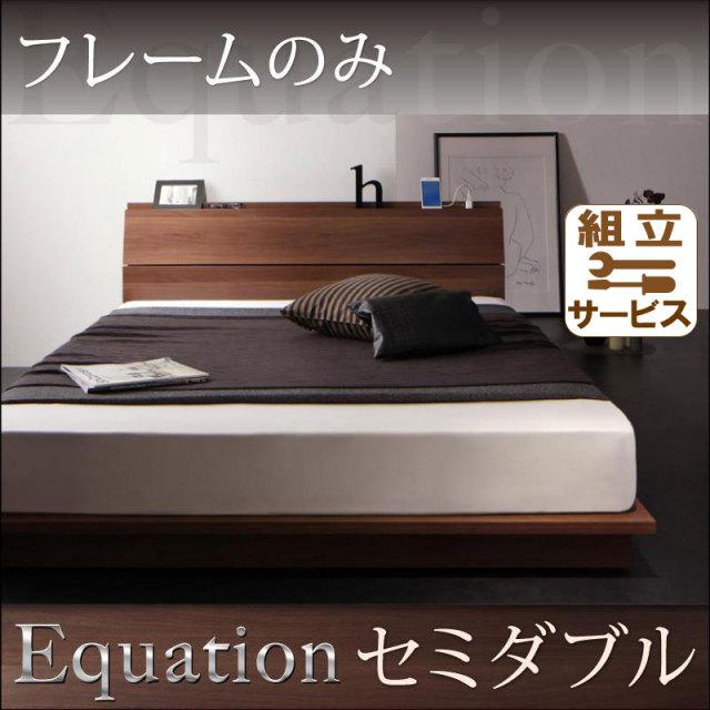 フロアベッド【Equation】エクアシオン ベッドフレームのみ セミダブル