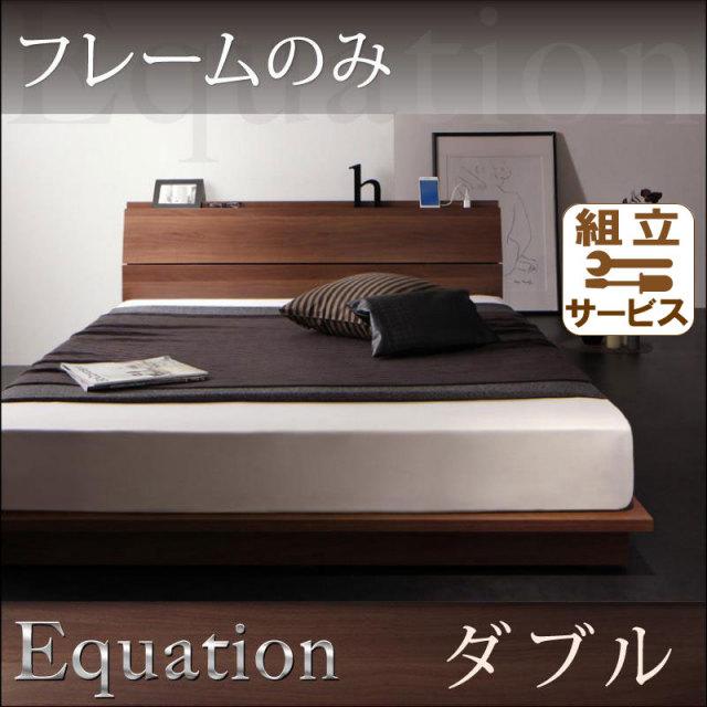 フロアベッド【Equation】エクアシオン ベッドフレームのみ ダブル