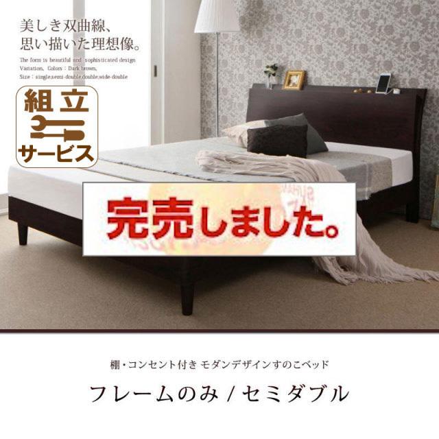 デザインすのこベッド【Wurde-R】ヴルデアール【フレームのみ】セミダブル