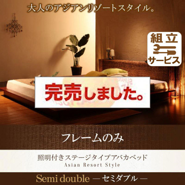アジアンベッド【lena】 レーナ ベッドフレームのみ セミダブル