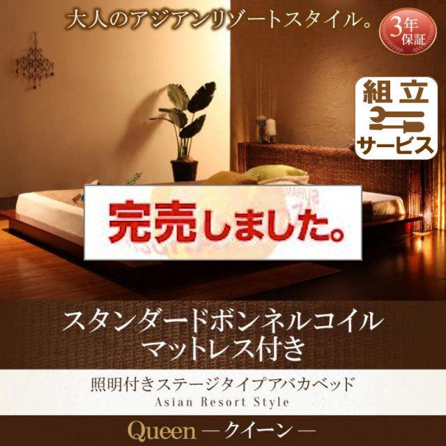 アジアンベッド【lena】 レーナ スタンダードボンネルマットレス付 クイーン(Q×1)