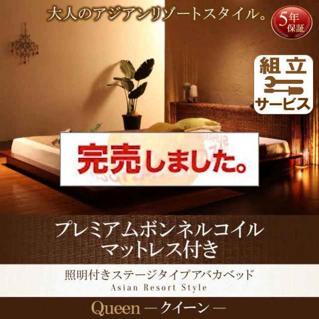 アジアンベッド【lena】 レーナ プレミアムボンネルマットレス付 クイーン(Q×1)