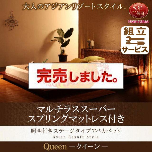 アジアンベッド【lena】 レーナ マルチラスマットレス付 クイーン(SS×2)