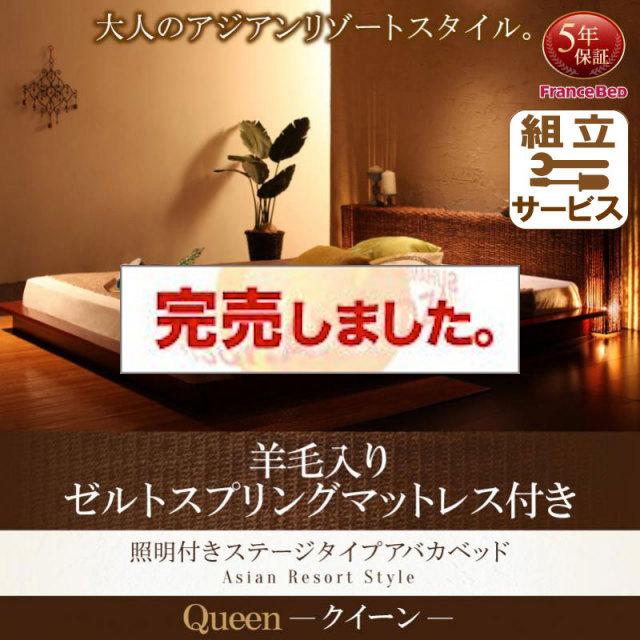 アジアンベッド【lena】 レーナ 羊毛入りゼルトスプリングマットレス付 クイーン(Q×1)