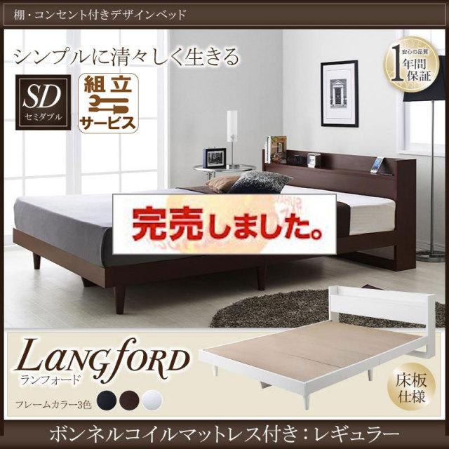 デザインベッド【Langford】ランフォード【ボンネルコイルマットレス:レギュラー付き】セミダブル