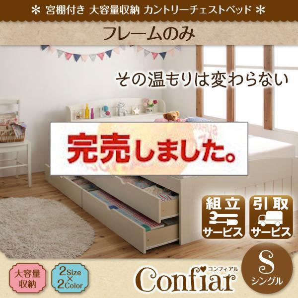 大容量収納チェストベッド【Confiar】コンフィアル【フレームのみ】シングル