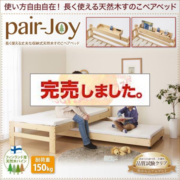 丈夫な収納式天然木すのこペアベッド【pair-Joy】ペアジョイ フレームのみ