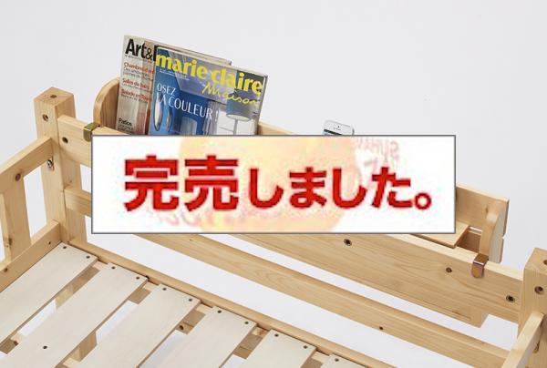 丈夫な収納式天然木すのこペアベッド【pair-Joy】ペアジョイ用 82cm棚のみ