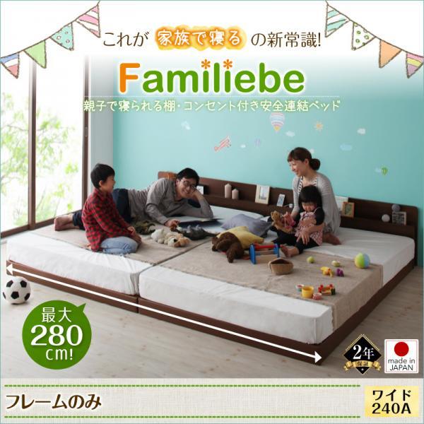 親子で寝られる安全連結ベッド【Familiebe】ファミリーベ【フレームのみ】ワイド240Aタイプ