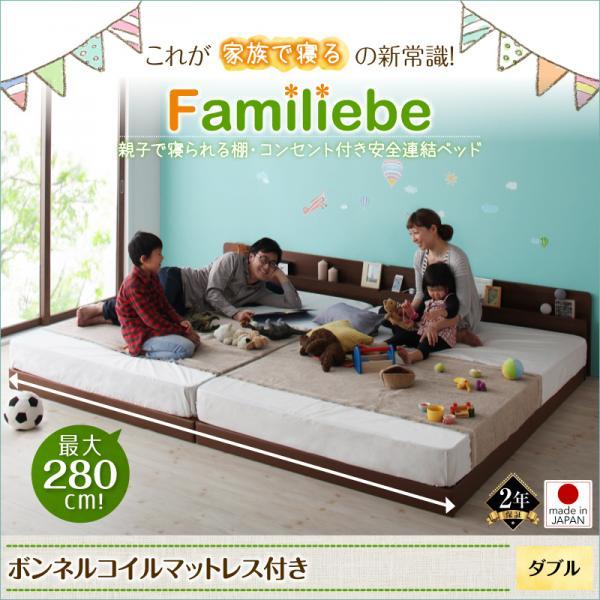 親子で寝られる安全連結ベッド【Familiebe】ファミリーベ【ボンネルコイルマットレス付き】ダブル