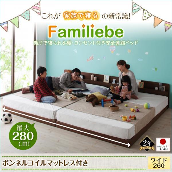 親子で寝られる安全連結ベッド【Familiebe】ファミリーベ【ボンネルコイルマットレス付き】ワイド260