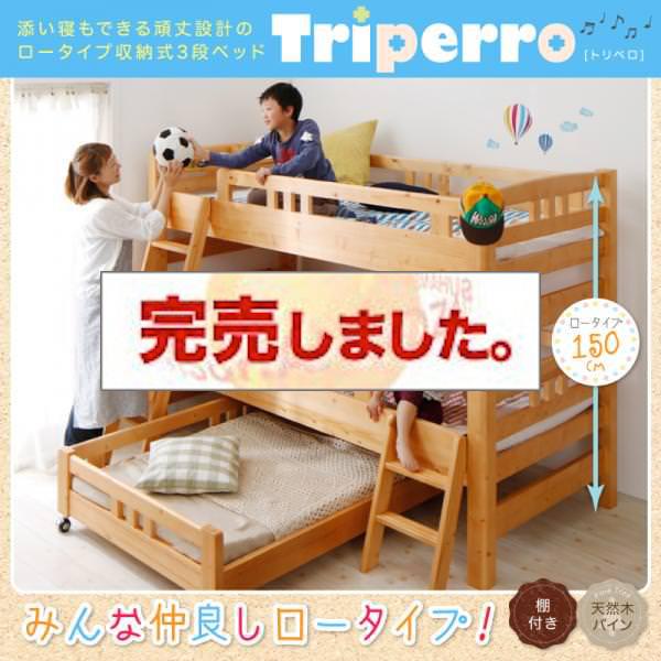 ロータイプ収納式3段ベッド【triperro】トリペロ フレームのみ