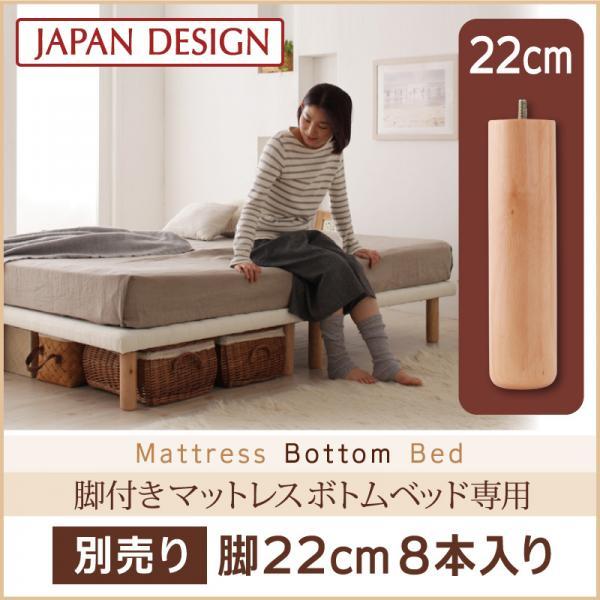 すのこ構造 脚付マットレス ボトムベッド 専用 別売り 脚 高さ 22cm 8本入り