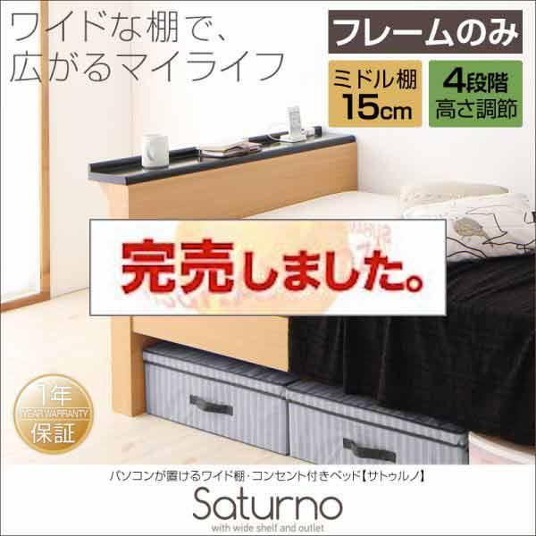 パソコンが置けるワイド棚付きベッド【Saturno】サトゥルノ【フレームのみ】シングル ミドル棚