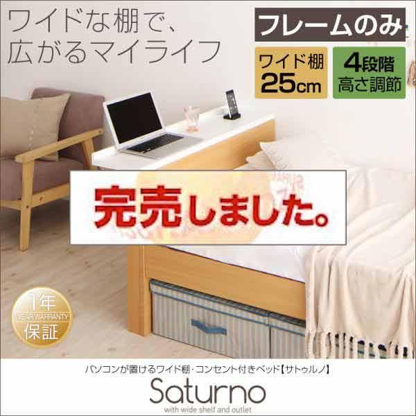 パソコンが置けるワイド棚付きベッド【Saturno】サトゥルノ【フレームのみ】シングル ワイド棚