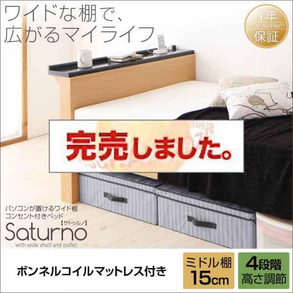 パソコンが置けるワイド棚付きベッド【Saturno】サトゥルノ【ボンネルマットレス付き】シングル ミドル棚