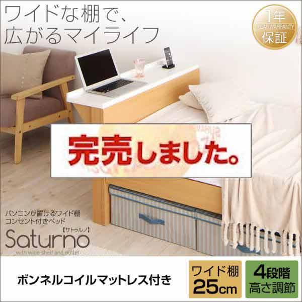 パソコンが置けるワイド棚付きベッド【Saturno】サトゥルノ【ボンネルマットレス付き】シングル ワイド棚