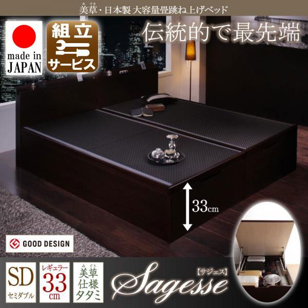 美草・日本製 大容量畳跳ね上げベッド【Sagesse】サジェス レギュラー・セミダブル