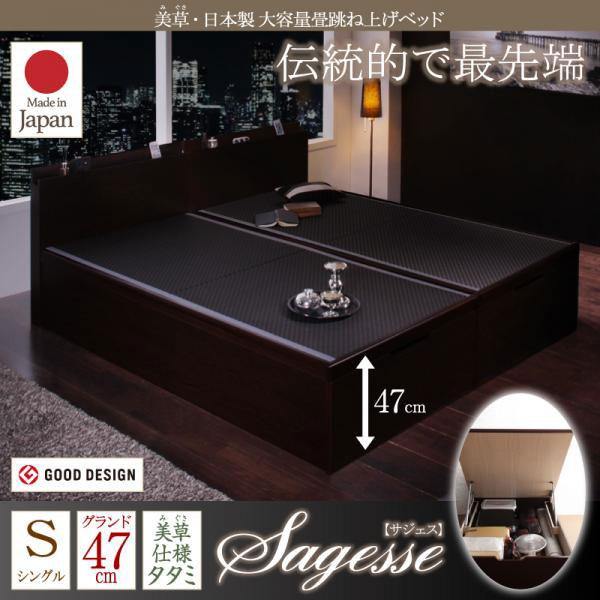 美草・日本製 大容量畳跳ね上げベッド【Sagesse】サジェス グランド・シングル