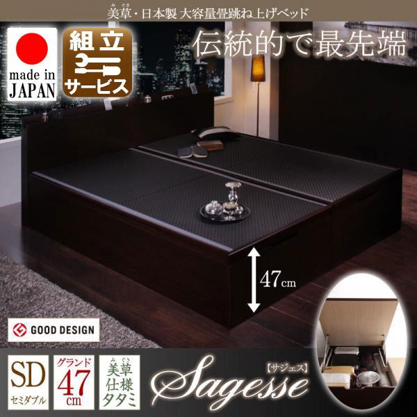 美草・日本製 大容量畳跳ね上げベッド【Sagesse】サジェス グランド・セミダブル