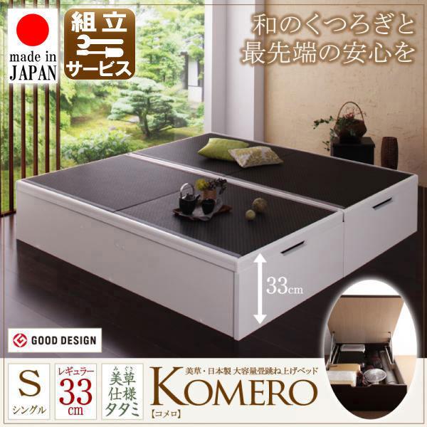 美草・日本製 大容量畳跳ね上げベッド【Komero】コメロ レギュラー・シングル