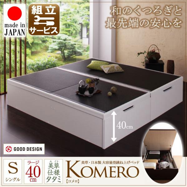 美草・日本製 大容量畳跳ね上げベッド【Komero】コメロ ラージ・シングル