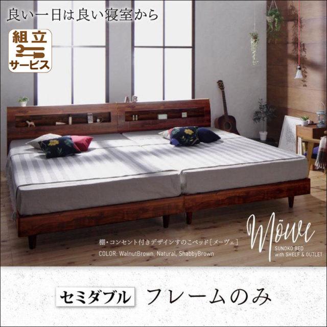すのこベッド【Mowe】メーヴェ ベッドフレームのみ セミダブル