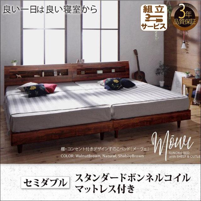 すのこベッド【Mowe】メーヴェ スタンダードボンネルマットレス付 セミダブル