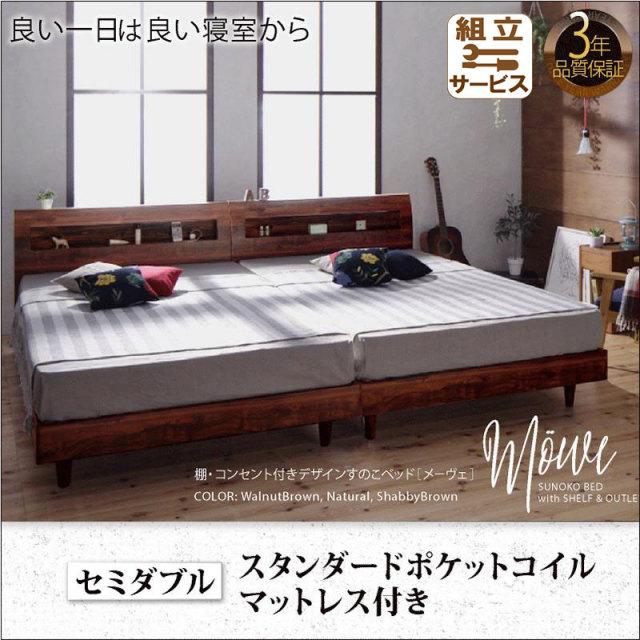 すのこベッド【Mowe】メーヴェ スタンダードポケットマットレス付 セミダブル