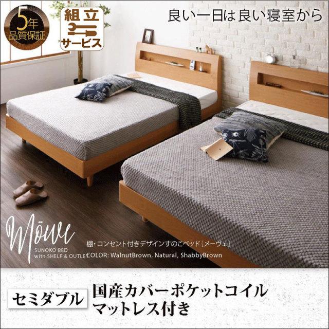 すのこベッド【Mowe】メーヴェ 国産カバーポケットマットレス付 セミダブル