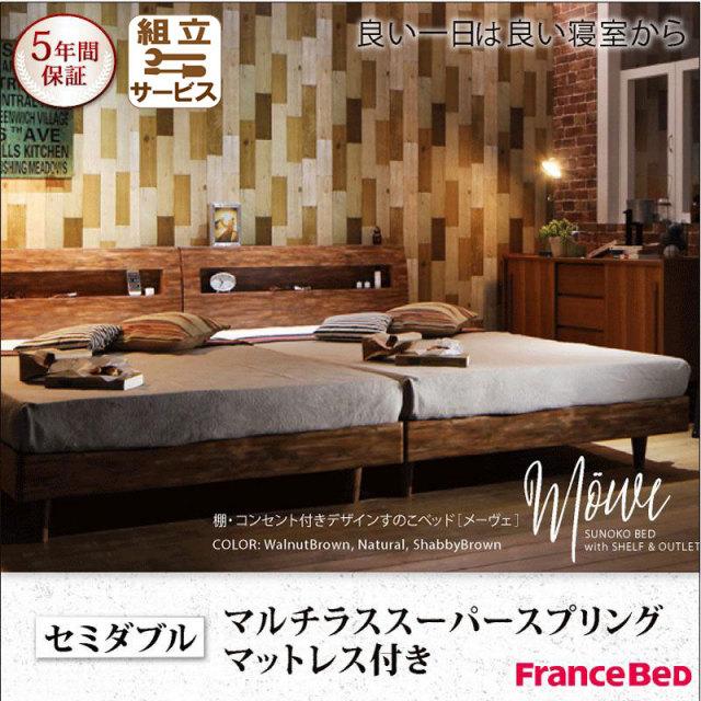 すのこベッド【Mowe】メーヴェ マルチラスマットレス付 セミダブル