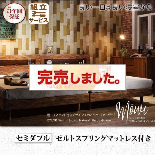 すのこベッド【Mowe】メーヴェ ゼルトスプリングマットレス付 セミダブル