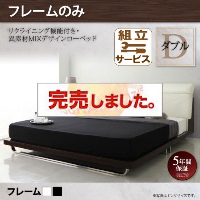リクライニング機能付きフロアベッド【Merkur】メルクーア ベッドフレームのみ ダブル