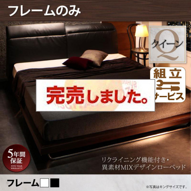 リクライニング機能付きフロアベッド【Merkur】メルクーア ベッドフレームのみ クイーン(Q×1)