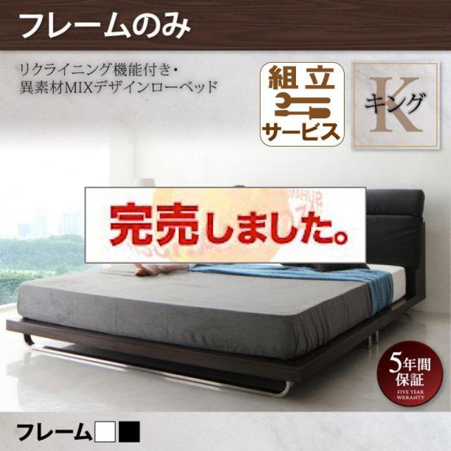 リクライニング機能付きフロアベッド【Merkur】メルクーア ベッドフレームのみ キング(K×1)