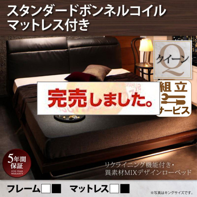 リクライニング機能付きフロアベッド【Merkur】メルクーア スタンダードボンネルマットレス付 クイーン(Q×1)
