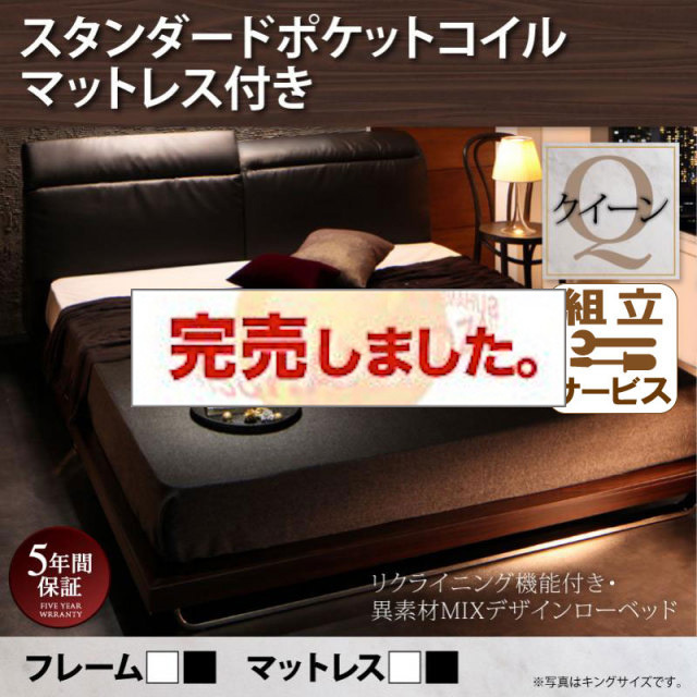 リクライニング機能付きフロアベッド【Merkur】メルクーア スタンダードポケットマットレス付 クイーン(Q×1)