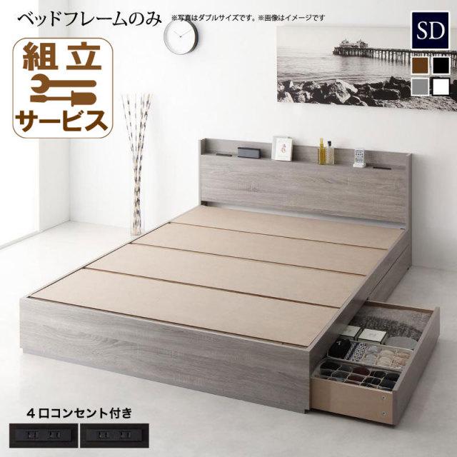 収納付きベッド【Splend】スプレンド ベッドフレームのみ セミダブル