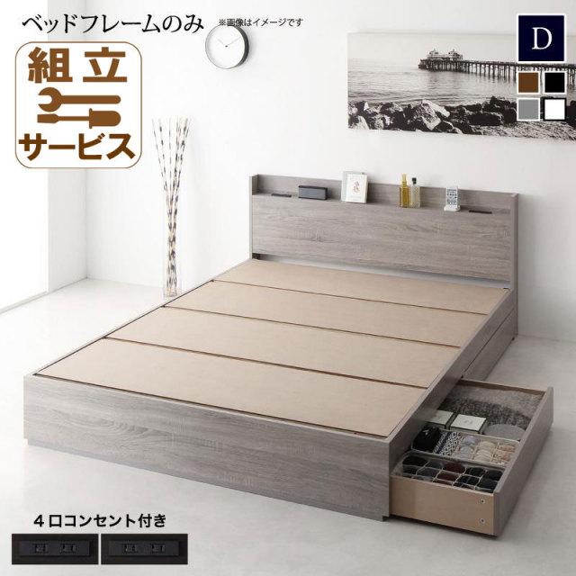 収納付きベッド【Splend】スプレンド ベッドフレームのみ ダブル