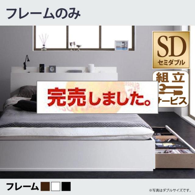 収納付きベッド【Reallt】リアルト ベッドフレームのみ セミダブル
