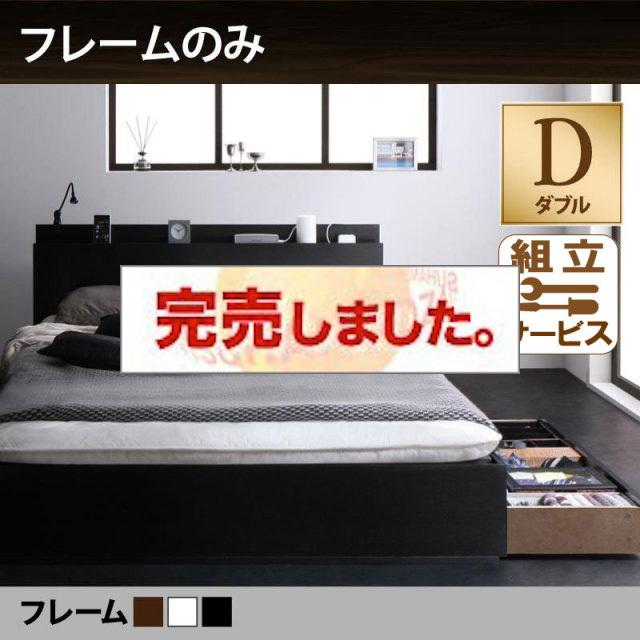 収納付きベッド【Reallt】リアルト ベッドフレームのみ ダブル