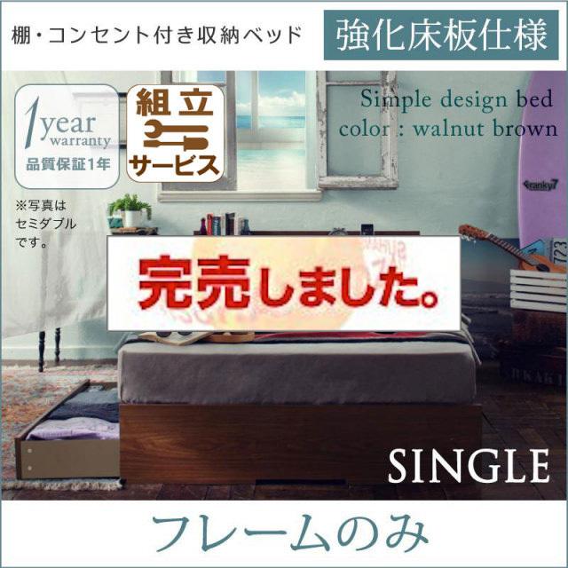 収納付きベッド【Arcadia】アーケディア ベッドフレームのみ 床板仕様 シングル