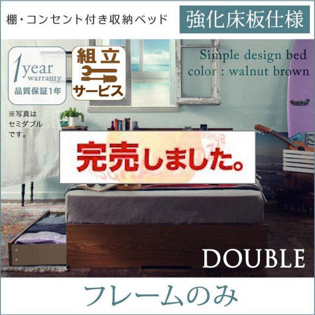 収納付きベッド【Arcadia】アーケディア ベッドフレームのみ 床板仕様 ダブル