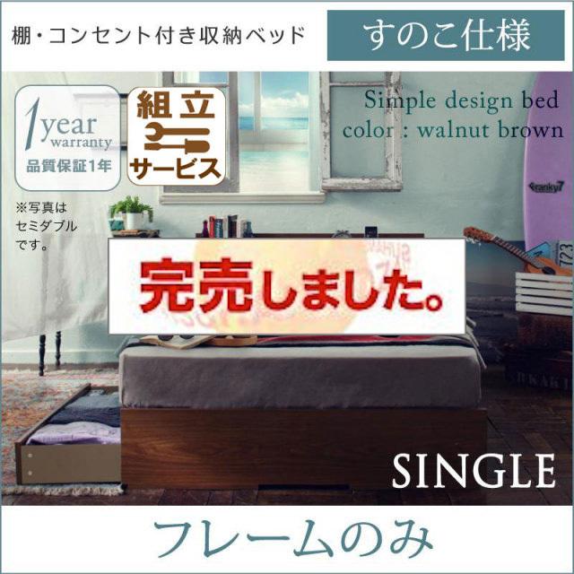 収納付きベッド【Arcadia】アーケディア ベッドフレームのみ すのこ仕様 シングル