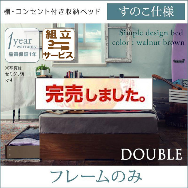 収納付きベッド【Arcadia】アーケディアすのこ仕様【フレームのみ】ダブル