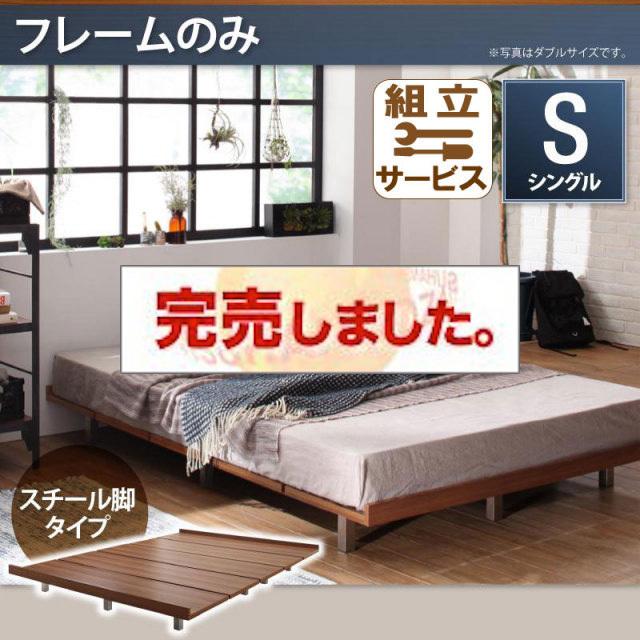 すのこベッド【Bona】ボーナ ベッドフレームのみ スチール脚タイプ シングル