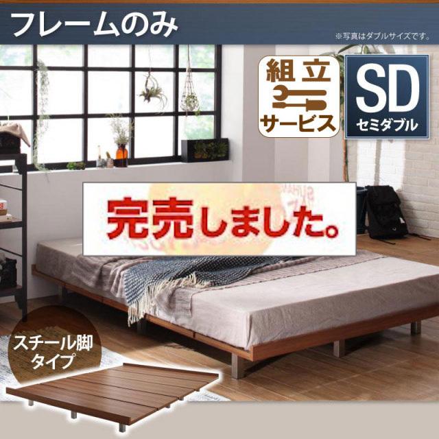 すのこベッド【Bona】ボーナ ベッドフレームのみ スチール脚タイプ セミダブル