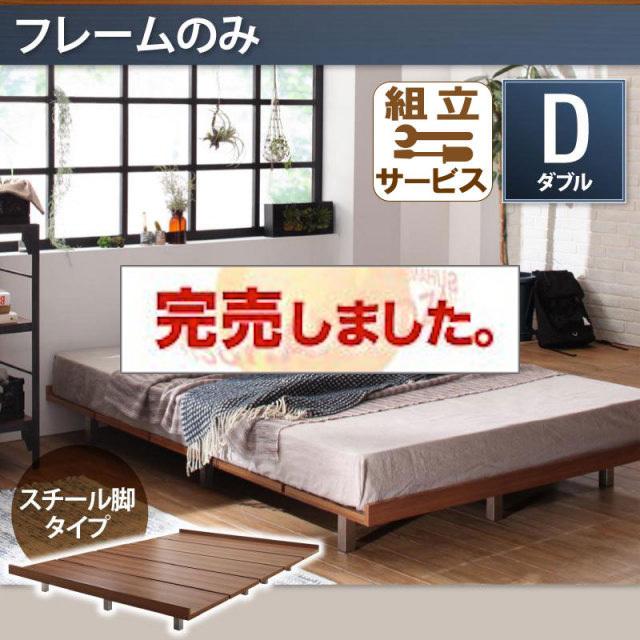 すのこベッド【Bona】ボーナ ベッドフレームのみ スチール脚タイプ ダブル